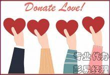 深圳慈善基金会设立办理的条件和资料,深入介绍_52代办网