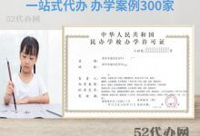 深圳申请办学许可证需要的条件,材料和流程_52代办网