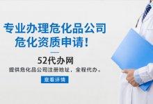 深圳危化品经营许可证代办费用多少钱?_52代办网