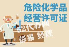 深圳危化证代办,新政下的代办申请流程,供大家参考_52代办网