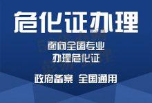 深圳危险化学品经营许可证是哪个部门办理申请?_52代办网