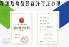 深圳危险品经营许可证办理的重点和难点有哪些?_52代办网