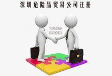 深圳危化品贸易公司注册,有哪些条件要求_52代办网