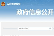 2020深圳市教育局关于印发《深圳市民办中小学设置标准》的通知_52代办网